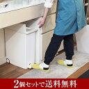 KEYUCA(ケユカ) 送料無料 arrots ダストボックス ごみ箱 ゴミ箱 2個セット ごみ箱 ゴミ箱 ダストボックス ふた付き フタ付き スリム ペダル キッチン インテリア おしゃれ オシャレ モダン シンプル デザイン 楽天