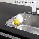 ケユカ ポンテ シンクスライドラック | おしゃれ シンプル ステンレス 水切りかご 一人暮らし 狭いキッチン 作業台 水切りカゴ シンク 病院用シンク シンク内 水切りラック 可動 スライド スライドラック 実験用シンク 水きり 食器 ラック