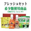 フレッシュセット(コーンスープ/青汁/希少糖使用贅