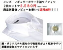 送料無料 2枚セット メンズ 半袖 シャツ レギュラー カラー 白シャツ カッターシャツ ビジネス 冠婚葬祭