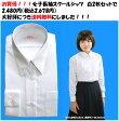 送料無料 白2枚セット スクールシャツ 女子 長袖 学生 シャツ カッターシャツ 学生服 白シャツ