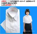 送料無料 白2枚セット スクールシャツ 女子 半袖 学生 シャツ カッターシャツ 学生服 白シャツ