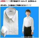 送料無料 白2枚セット スクールシャツ 男子 長袖 学生服 カッターシャツ 形態