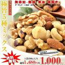 極旨 5種の ミックスナッツ 無添加 無塩 300g 素焼き ナッツ [送料無料]