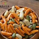 かぼちゃの種 & ひまわりの種 柿ピー 300g ナッツ 送料無料