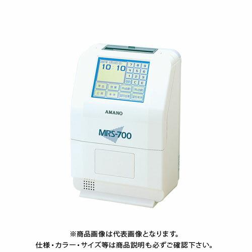 アマノ 時間集計タイムレコーダー MRS-700