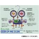 デンゲン DENGEN 3バルブ マニホールドゲージ CP-MG313N