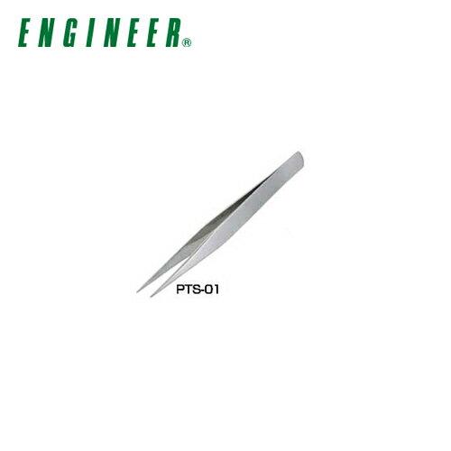 エンジニア ENGINEER ステンレスピンセット PTS-01
