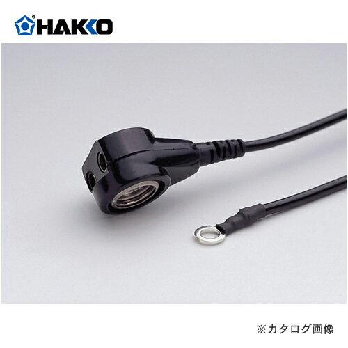 白光 HAKKO 499(テーブル)用アースコード・スナップセット B2660