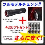 【モデルチェンジキャンペーン】LED LENSER(レッドレンザー) LEDライト P7.2 OPT-9407+アルカリ乾電池4本 TLR03G-P4S
