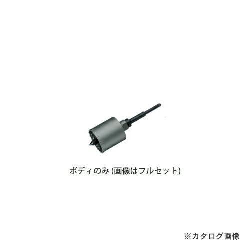 ハウスビーエム ハウスB.M インパクトコアドリル(軽量ハンマードリル用)ボディ HRB-75 【前田かずさ】
