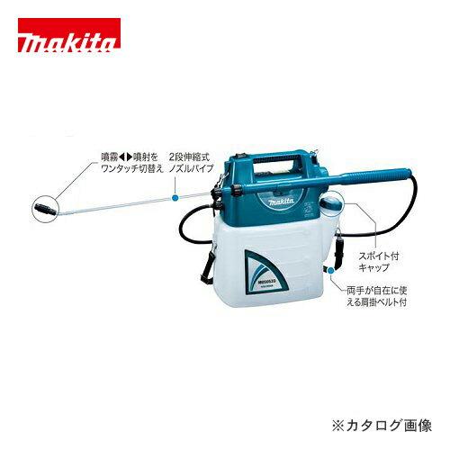 マキタ Makita 充電式噴霧器(肩掛式) 本...の商品画像