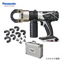 【イチオシ】パナソニック Panasonic EZ4641K-H 14.4V 充電式圧着器 本体のみ