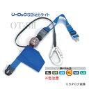 タイタン ワンタッチバックル付 ストラップ巻取式安全帯 リーロックSII Neo ライト イエロー OT-SL505-YL