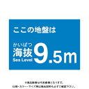 花, 園藝, DIY - TRUSCO 海抜ステッカー 9.5m (2枚入) TKBS-95