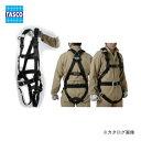 タスコ TASCO TA966EH-1 3DハーネスSサイズ