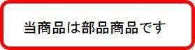 【部品商品】 ミキサー用部品 X700/X30...の紹介画像2