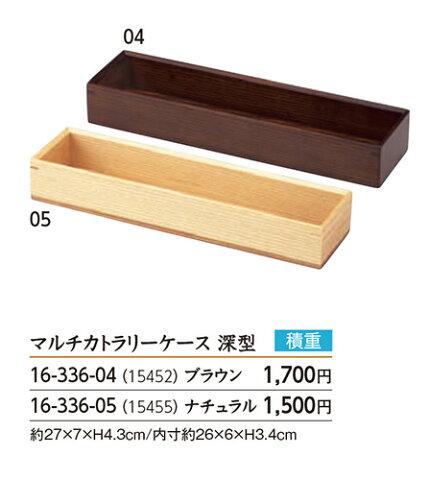 マルチカトラリーケース 深型 ブラウン【他商品との同梱配送不可・代引不可】