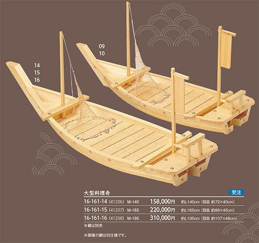 大型料理舟 (M-195)