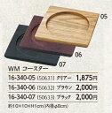 WM コースター ブラック
