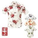 かりゆしウェア 沖縄産アロハシャツ レディース 月桃物語 デイゴ大柄 スキッパー