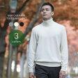ベビーカシミア100% タートルネックセーター ニット メンズ 日本製