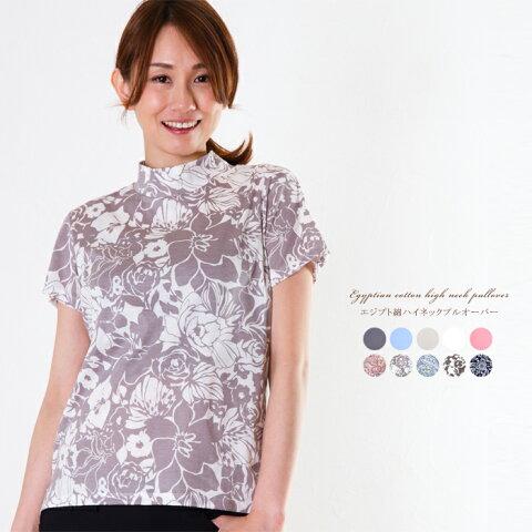 レディース エジプト綿ハイネックプルオーバー 日本製 (トップス カットソー Tシャツ 半袖 綿100% ギフト プレゼント 母の日)