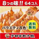 餃子ぎょうざ【送料無料】バラエティ8色セット【宇都宮餃子健太餃子】