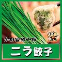 栃木県産のニラをたっぷり使った餃子。
