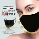 ショッピングRONI 【SALE】マスク ヒアルロン酸配合繊維使用 洗えるマスク 布マスク 繰り返し使える 肌にやさしい 保湿マスク 美肌マスク 立体マスク イタリア製 【 HYARONICA 美肌マスク 】【夏 新作】【2020年8月新作】