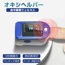 ショッピングパルスオキシメーター 【即納】 オキシヘルパー 血中酸素ウェルネス 日本語説明書 家庭用 血中酸素濃度 測定器 脈拍計 酸素飽和度 心拍計 指脈拍 酸素濃度計