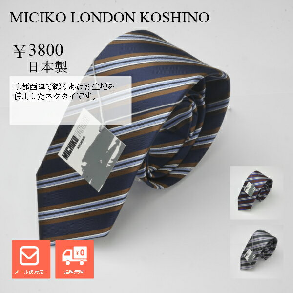 MICHIKO LONDON KOSHINO /ミチコロンドンコシノ/necktie/ネクタイ/MADE IN JAPAN/日本製/国産/メンズファッション/