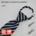 MICHIKO LONDON KOSHINO/   ミチコロンドンコシノ/ジッパータイ/ファスナータイ/ワンタッチ/ジップ式/シルク
