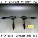 【送料無料】ソーラーケーブルH-CVケーブルMulti-Contact社製 MC4コネクタ3分岐 KST 単体(各条長150mm)