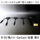 【送料無料】ソーラーケーブルH-CVケーブルMulti-Contact社製 MC4コネクタ5分岐 KST 単体(各条長150mm)