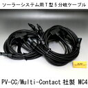 【送料無料】ソーラーケーブルPV-CCケーブルMulti-Contact社製 MC4コネクタ5分岐(2本1セット)各条長1m
