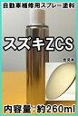 スズキZCS スプレー 塗料 ココナッツベージュM アルト カラーナンバー カラーコード ZCS ★シリコンオフ(脱脂剤)付き★