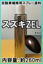スズキZEL スプレー 塗料 マルーンブラウン MRワゴン アルト カラーナンバー カラーコード ZEL ★シリコンオフ(脱脂剤)付き★