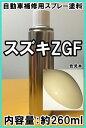 スズキZGF スプレー 塗料 ミルクティーベージュM MRワゴン アルト カラーナンバー カラーコード ZGF ★脱脂剤付き★