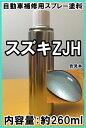 スズキZJH スプレー 塗料 フィズブルーPM ワゴンR カラーナンバー カラーコード ZJH ★シリコンオフ(脱脂剤)付き★