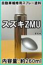 スズキZMU スプレー 塗料 スターシルバー SX4 カラーナンバー カラーコード ZMU ★シリコンオフ(脱脂剤)付き★