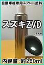スズキZVD スプレー 塗料 クールカーキPM スペーシアカスタム カラーナンバー カラーコード ZVD ★シリコンオフ(脱脂剤)付き★
