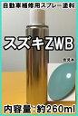 スズキZWB スプレー 塗料 フレンチミントPM スペーシア カラーナンバー カラーコード ZWB ★シリコンオフ(脱脂剤)付き★ タッチアップ
