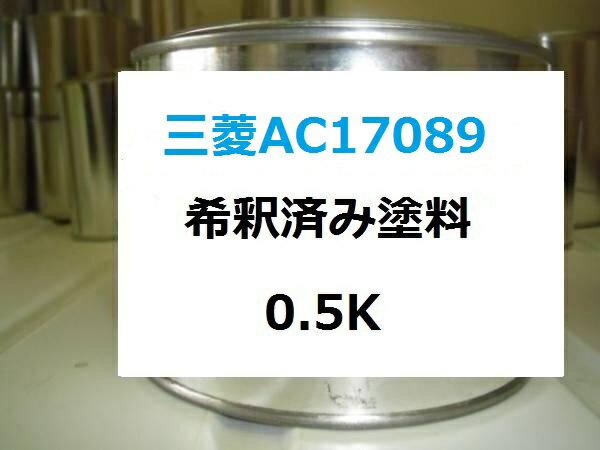 三菱 AC17089 希釈済 1液 塗料 ミツビシ シャノンブルー