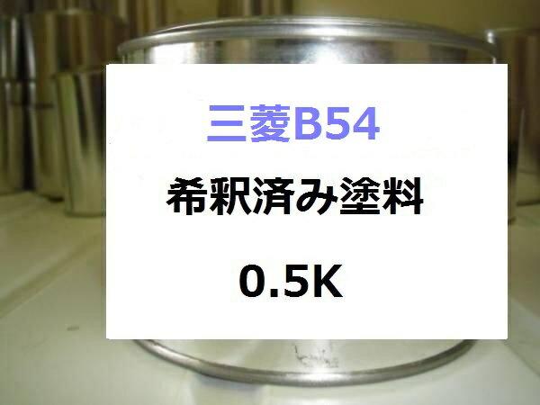 三菱 B54 希釈済 1液 塗料 ミシガンブルー ミツビシ