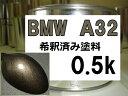 BMW A32 塗料 セパンブロンズM 希釈済