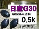 日産G30 塗料 ミスティックブラック3P マジョーラ エルグランド
