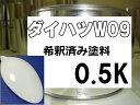ダイハツW09 塗料 ホワイト 希釈済