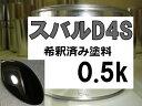 スバルD4S 塗料 クリスタルブラックシリカ レガシィ 希釈...