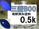 三菱B00 塗料 ソニックブルー キャンター 希釈済